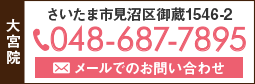 【大宮院】さいたま市見沼区御蔵1546-2 Toomiya-687-7895