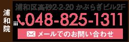 【浦和院】埼玉県さいたま市浦和区高砂2-2-20 かぶらぎビル2F TEL048-825-1311